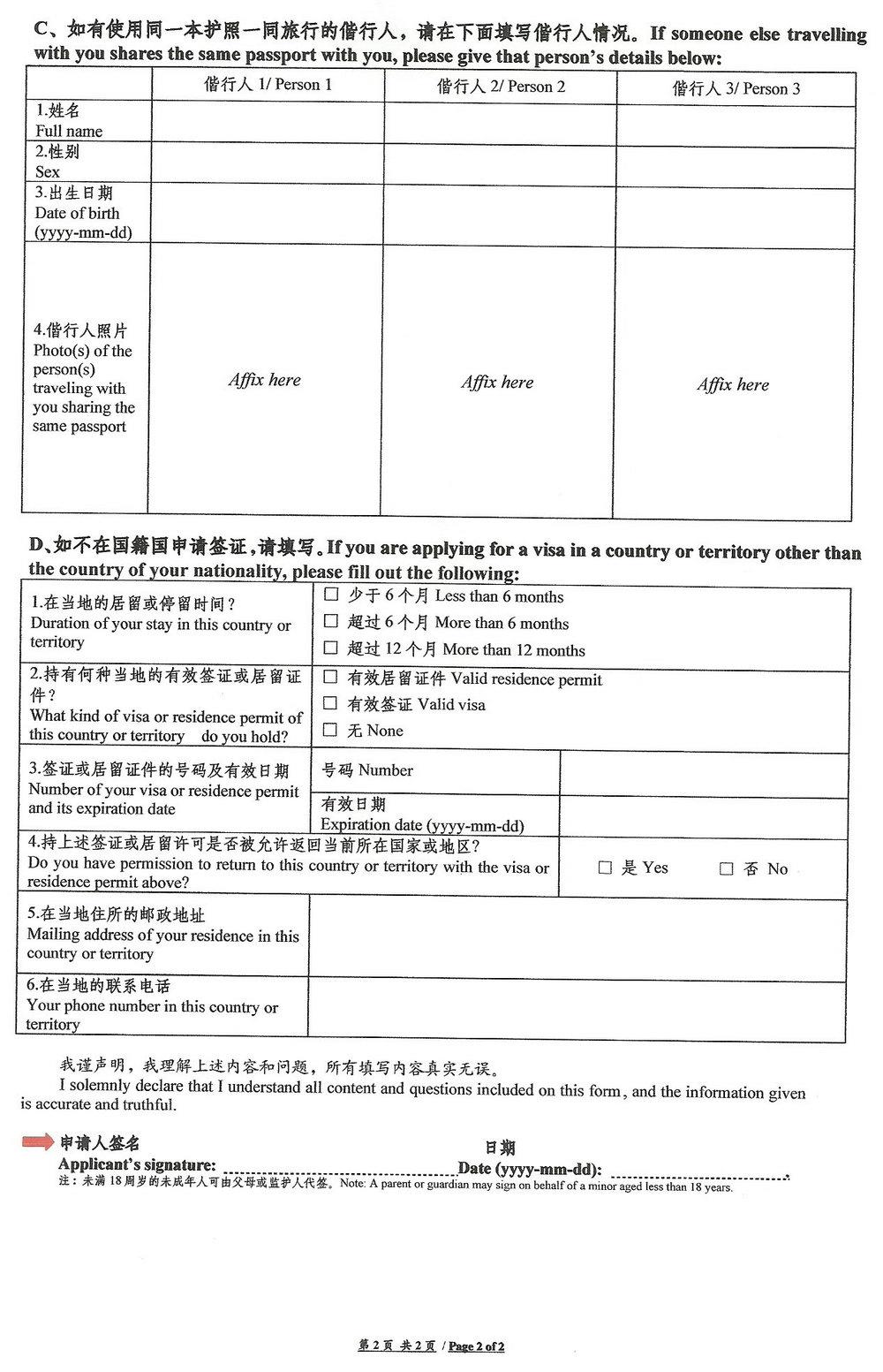 Chinese Visa Application Form Sample