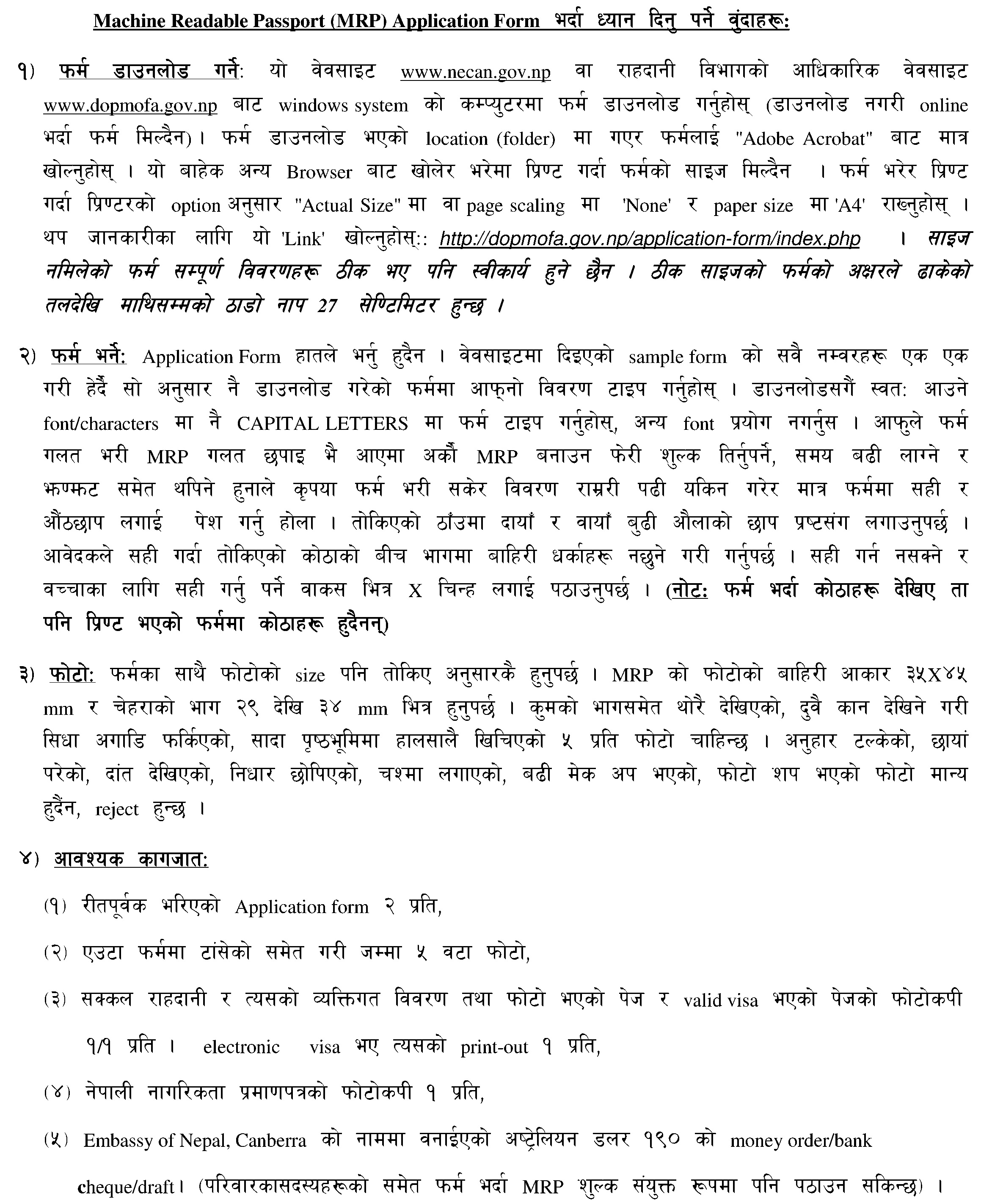 Application For Renewal Of Lost Passport