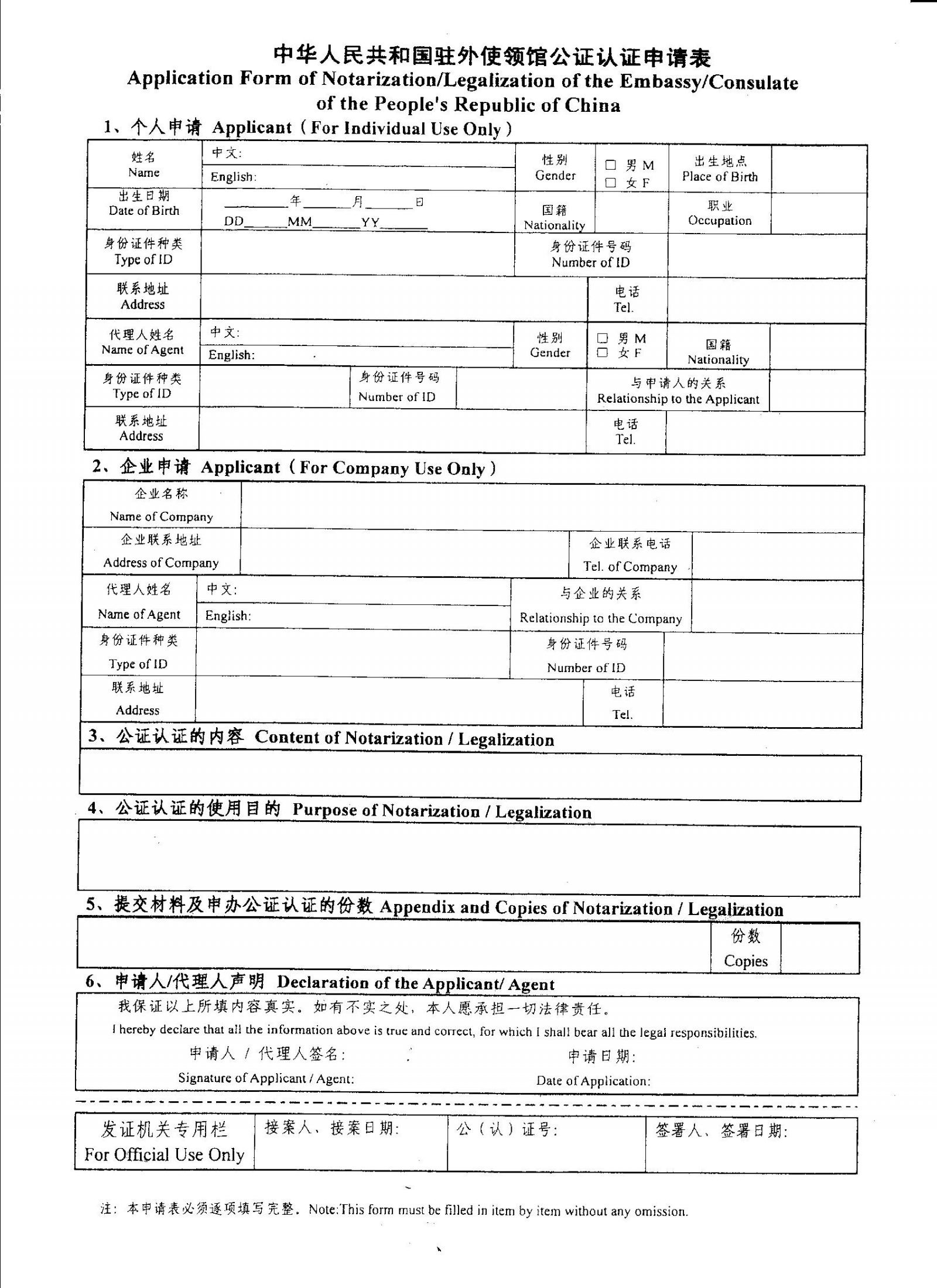 China Visa Application Form Chinese Visa Application Form V 2013 Resume Examples Dow
