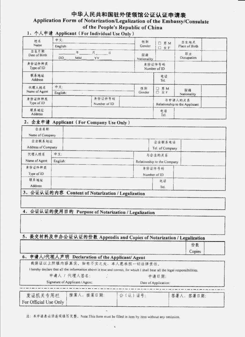 Indian Visa Application Form For Bangladesh Pdf Download