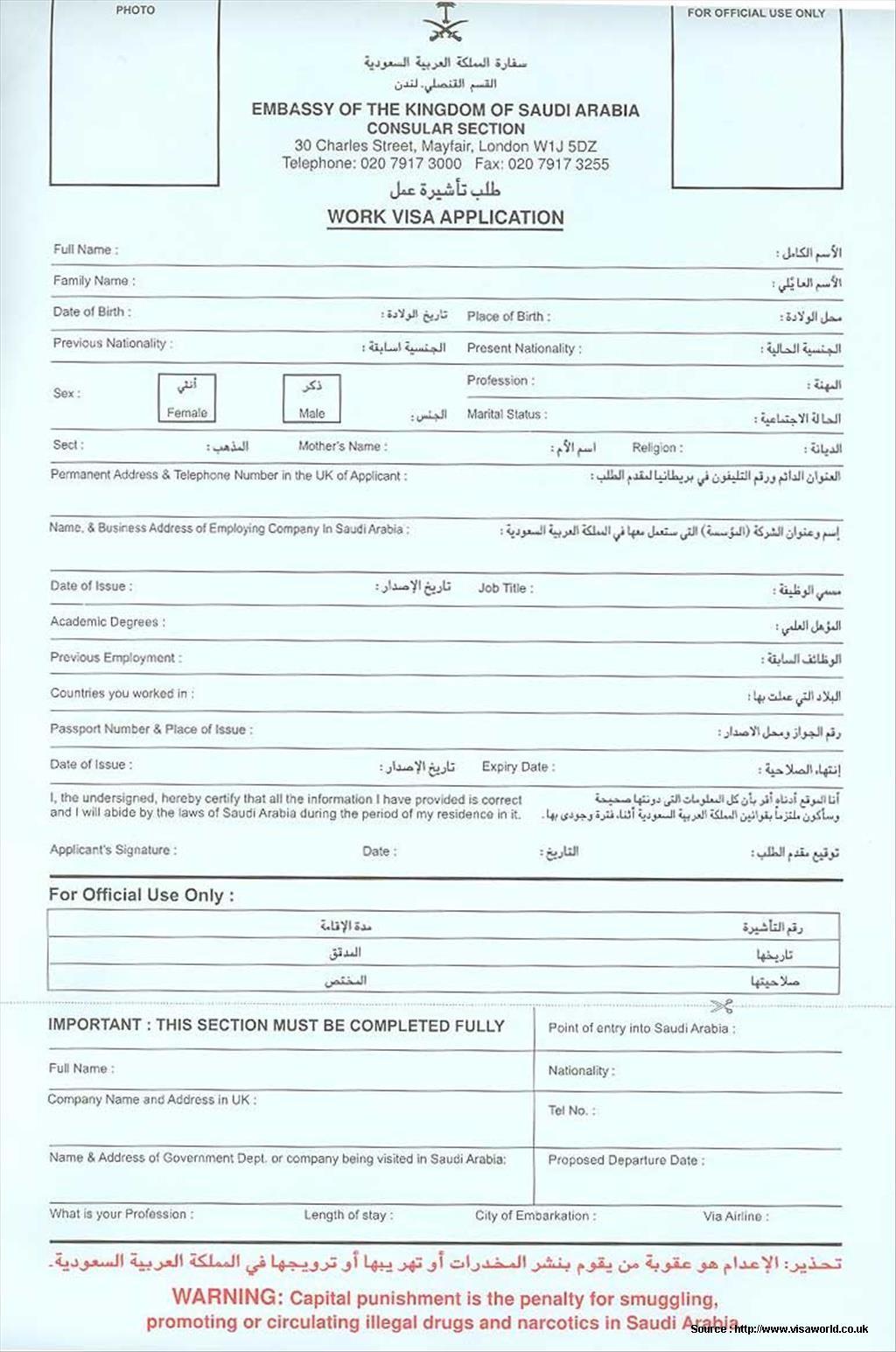 Qatar Visa Application Form Sample